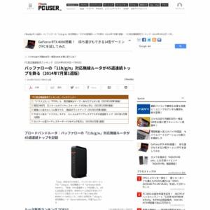 PC周辺機器販売ランキング(2014年6月30日~7月6日)