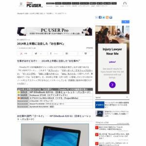 2014年上半期に注目した「お仕事PC」