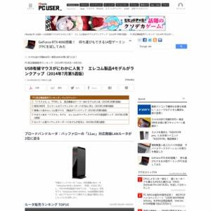PC周辺機器販売ランキング(2014年7月28日~8月3日)