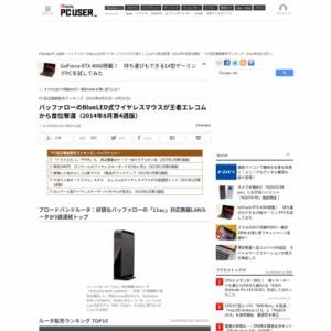 PC周辺機器販売ランキング(2014年8月25日~8月31日)