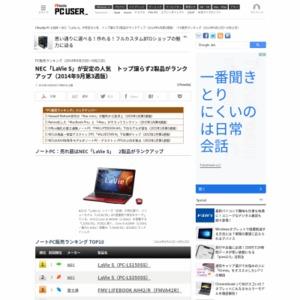 PC販売ランキング(2014年9月15日~9月21日)