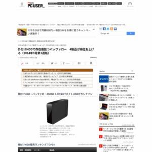 HDD&光学ドライブ販売ランキング(2014年9月15日~9月21日)