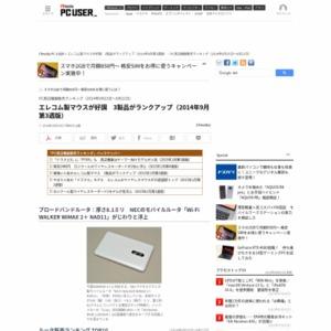 PC周辺機器販売ランキング(2014年9月15日~9月21日)