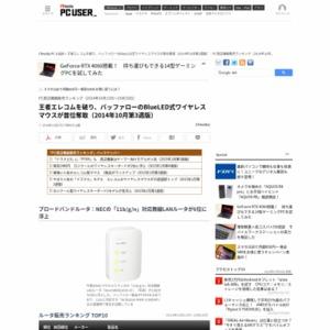 PC周辺機器販売ランキング(2014年10月13日~10月19日)