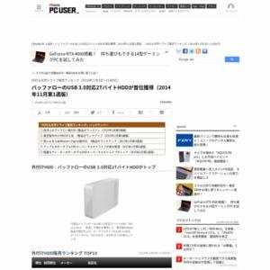 HDD&光学ドライブ販売ランキング(2014年11月3日~11月9日)