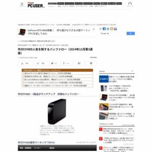 HDD&光学ドライブ販売ランキング(2014年11月17日~11月23日)