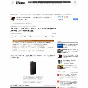 PC周辺機器販売ランキング(2014年11月17日~11月23日)