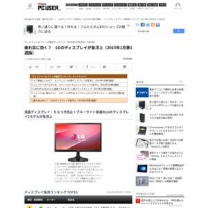 ディスプレイ&プリンタ販売ランキング(2014年12月29日~1月4日)