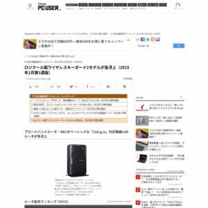 PC周辺機器販売ランキング(2014年12月29日~1月4日)