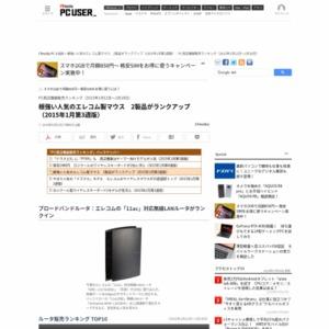 PC周辺機器販売ランキング(2015年1月12日~1月18日)