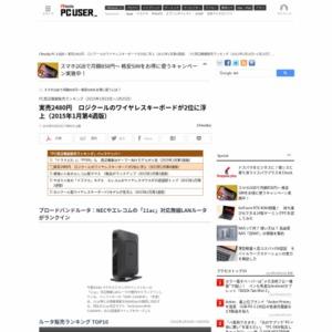 PC周辺機器販売ランキング(2015年1月19日~1月25日)