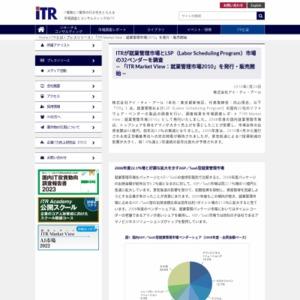 ITR Market View:就業管理市場2010