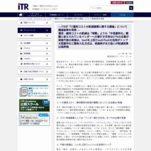IT運用コストの削減施策に関する調査