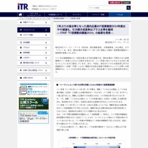 IT投資動向調査2014