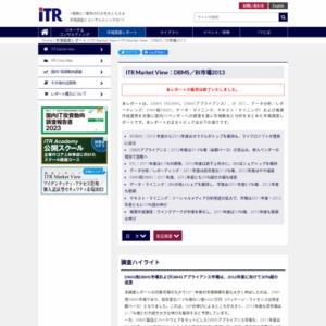 ITR Market View:DBMS/BI市場2013