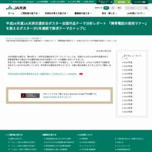 平成26年度JA共済交通安全ポスター全国作品テーマ分析レポート