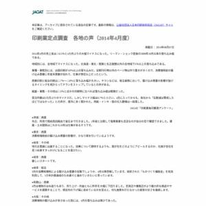 印刷業定点調査 各地の声(2014年4月度)