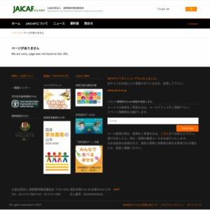 世界漁業・養殖業白書2012年(日本語要約版)