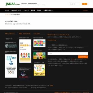『世界の農林水産』2014年春号(通巻834号)