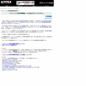 アニメーション制作者 実態調査 報告書2015