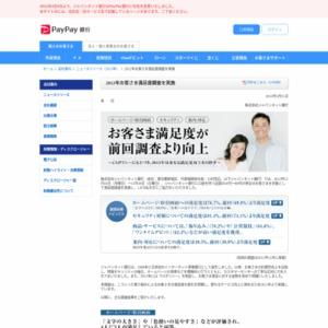 ジャパンネット銀行 2012年お客さま満足度調査