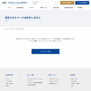 派遣社員WEBアンケート調査【速報版】