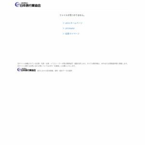 2014年9月期(第2回)旅行市場動向調査
