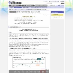 第47回JATA旅行市場動向調査~国内(2013年12月期)