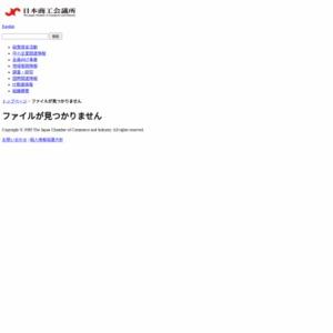 「地域経済四半期動向(12大都市商工会議所)」(2013年7月~9月)