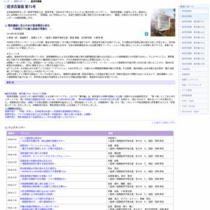 電気機器に見る日本の貿易構造の変化―円高修正でも輸入超過が常態化