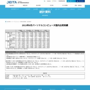 2013年9月パーソナルコンピュータ国内出荷実績