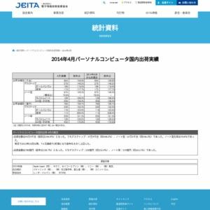 パーソナルコンピュータ国内出荷実績(2014年4月分)