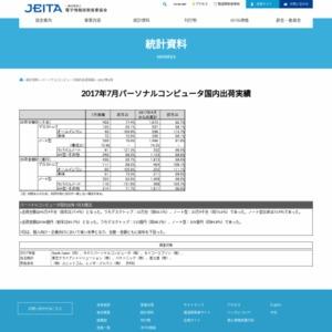 パーソナルコンピュータ国内出荷実績(2017年7月分)