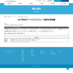 パーソナルコンピュータ国内出荷実績(2017年8月分)