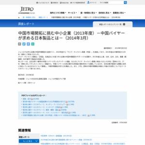 中国市場開拓に挑む中小企業(2013年度)-中国バイヤーが求める日本製品とは-