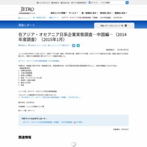 在アジア・オセアニア日系企業実態調査―中国編―(2014年度調査)