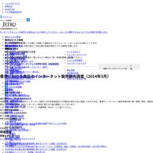 香港における食品のインターネット販売動向調査