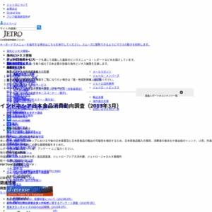 インドネシア日本食品消費動向調査(2013年3月)