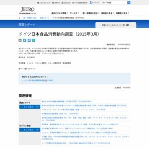 ドイツ日本食品消費動向調査