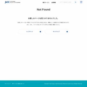 信用情報提供等業務に関連する統計(平成25年11月度)
