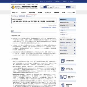 人材派遣会社におけるキャリア管理に関する調査(派遣元調査)