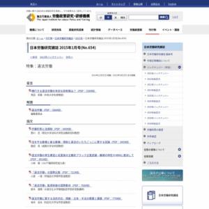 日本労働研究雑誌 2015年1月号(No.654)
