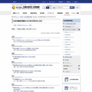日本労働研究雑誌 2015年5月号(No.658)