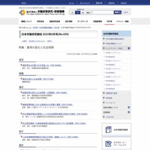 日本労働研究雑誌 2015年6月号(No.659)