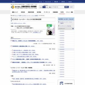 ビジネス・レーバー・トレンド2015年6月号