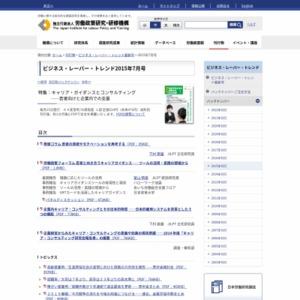 ビジネス・レーバー・トレンド2015年7月号