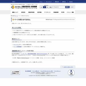 労働条件の設定・変更と人事処遇に関する実態調査―労働契約をめぐる実態に関する調査(Ⅱ)―