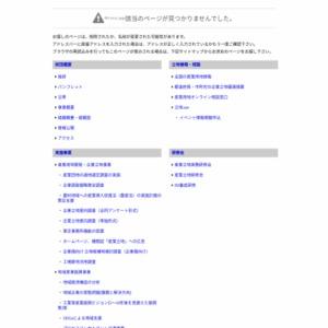 平成26年度 新規事業所立地計画に関する動向調査〔概要〕