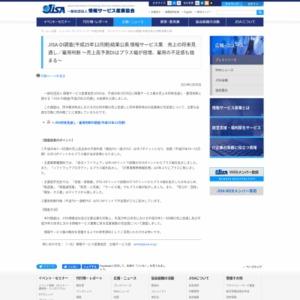 JISA-DI調査(平成25年12月期)