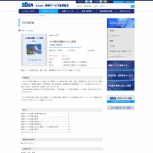 わが国の情報サービス産業2014